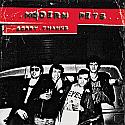 Modern Pets- Sorry Thanks LP