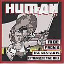 "Human EP Compilation 7""  ~~  Featuring: MDC / Phobia / Embrace the Kill / The Restarts"